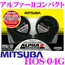 【4/18はP2倍】MITSUBA ミツバサンコーワ HOS-04G ALPHAIICOMPACT アルファーIIコンパクトホーン
