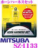 MITSUBA �ߥĥХ����� SZ-1133 �ۡ���ϡ��ͥ����å�