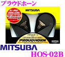 MITSUBA ミツバサンコーワ HOS-02B PROUDHORN プラウドホーン