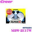 【エントリーで本商品ポイント最大14倍!!】MITSUBA ミツバサンコーワ MBW-2E17W ALPHAII WHITE アルファーIIホワイト