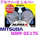 【本商品エントリーでポイント5倍!】MITSUBA ミツバサンコーワ MBW-2E17S ALPHAII SILVER アルファーIIシルバー