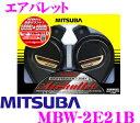 MITSUBA ミツバサンコーワ MBW-2E21B AIRBULLET エアバレット