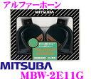 MITSUBA ミツバサンコーワ MBW-2E11G ALPHAHORN アルファーホーン