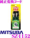 MITSUBA★mitsubasankowa SZ-1152纯正变换编码【本田等】[MITSUBA★ミツバサンコーワ SZ-1152 純正変換コード 【ホンダ等】]