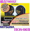 MITSUBA ミツバサンコーワ 超音700HZ 【迫力のエアホーンサウンドを実現!!】 【メーカー品番:HOS-06B】 【ボディカラー:サファイアブラック】