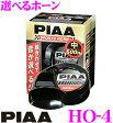 PIAA HO-4 選べるホーン 【渦巻き型ホーン/ブラック樹脂】 【12V/2端子/112dB】