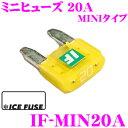 ICE FUSE アイスフューズ ミニヒューズ IF-MIN20A MINIタイプ 20A 1個入り