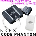 ブレックス コードファントム コーディング カスタマイズ システム キャンセラー