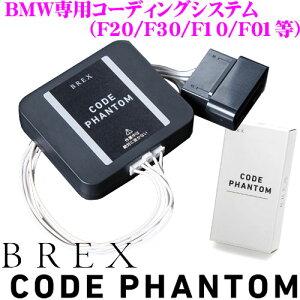 BREXCODEPHANTOMforBMWBKC990