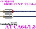オーディオテクニカ 車載用RCAケーブル AT-CA64/1.3 エントリーグレード 1.3m