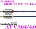オーディオテクニカ 車載用RCAケーブル AT-CA64/4.0 エントリーグレード 4.0m