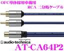 オーディオテクニカ 車載用RCA Yアダプター AT-CA64P2 エントリーグレード二股分岐ケーブル 1メス 2オス/1本入り