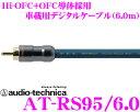 オーディオテクニカ AT-RS95/6.0 HiFC+OFCハイブリッド導体採用 ハイグレード車載用RCAケーブル(6.0m)