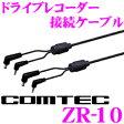 ショッピングドライブレコーダー コムテック ZR-10 ZERO 800V用 ドライブレコーダー 接続ケーブル 【HDR-251GH/HDR-151H/HDR-021GH/HDR-101/HDR-201G等対応】
