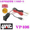 YAC ヤック VP-106 トヨタ車系専用 USBポート