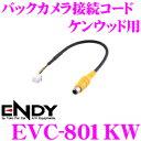 東光特殊電線 ENDY EVC-801KW バックカメラ接続ケーブル ケンウッド用 【MDV-L503/L503W/L403/L403W 対応】