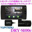 【ドラレコweek開催中♪】ユピテル DRY-S100c GPS/Gセンサー搭載 セパレートタイプ 3.5インチ TFT液晶 ドライブレコーダー 【前方/後方 2カメラ対応】