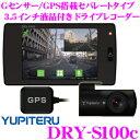 ユピテル DRY-S100c GPS/Gセンサー搭載 セパレートタイプ 3.5インチ TFT液晶 ドライブレコーダー 【前方/後方 2カメラ対応】