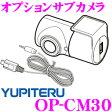 ユピテル OP-CM30 オプションサブカメラ 【DRY-S100c 対応】
