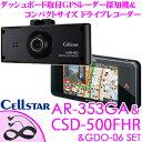 セルスター GPSレーダー探知機 AR-353GA&CSD-...