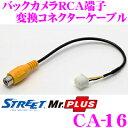 STREET Mr.PLUS CA-16 ケンウッド製ナビ用 バックカメラRCA端子 変換コネクターケーブル 【MDV-L403 / MDV-L403W 適合…