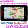 ユピテル GWR203sd OBDII接続対応 ダッシュボード取付 3.6inch一体型 GPSレーダー探知機 【静電式タッチパネル/無線LAN搭載】