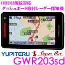 ユピテル GPSレーダー探知機 GWR203sd OBDII接続対応 3.6インチ液晶一体型 3G+