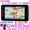 ユピテル GPSレーダー探知機 GWR203sd & OBD-HVTM トヨタハイブリッド車用OBDII接続コードセット3.6インチ液晶一体型 3G+マップマッチング フルマップ 実写警報 6ボイス タッチパネル 車速感応ドアロック