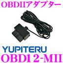 【只今ポイント8倍!最大17倍!&クーポン!】ユピテル OBD12-MII レーダー探知機用 OBDII接続アダプター
