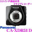 【ドラレコweek開催中♪】パナソニック CA-XDR51D GPS内蔵2.3型 TFT液晶モニター付き フルハイビジョン ドライブレコーダー