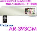 セルスター GPSレーダー探知機 AR-393GM OBDII接続対応 3.7インチ液晶ハーフミラー型 超速GPS トリプルセンサー フルマップ 無線LAN搭載自動データ更新 日本国内生産三年保証 ドライブレコーダー相互通信対応