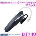 【スーパーDEAL】SEIWA セイワ BT740 BluetoothハンズフリーME7UD 【iPhone6/iPhone6Plus/iPhone7/iPhone7Plus対応 カラー:ブラック】