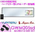 ユピテル GWM205sd&OBD12-MIIセット OBDII接続対応 ハーフミラー型 3.2inch GPSレーダー探知機 【速度取締指針/ラウンドアバウト対応】 【リモコン操作/トヨタ ハイブリッド車対応】