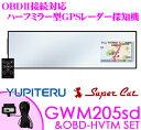 【只今エントリーでポイント5倍!!】ユピテル GPSレーダー探知機 GWM205sd & OBD-HVTM トヨタハイブリッド車用OBDII接続コードセット3.2インチ液晶ハーフミラー型 3G+マップマッチング フルマップ 実写警報 6ボイス リモコン 車速感応ドアロック