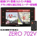 コムテック GPSレーダー探知機 ZERO 702V OBDII接続対応 新データ更新無料 3.2インチ液晶 超速CPU Gジャイロ みちびき&グロナス受信搭載 ハイブリッド車対応ドライブレコーダー相互通信対応
