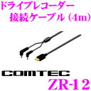 コムテック ZR-12 レーダー探知機 + ドライブレコーダー接続ケーブル 4m 【ZERO 702V 802V 802M 等対応】