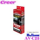 ブルコン AV-C25 MAGICONE マジコネバックカメラ接続ユニット 【日産/三菱 アラウンドビューモニター装着車用】 【純正バックカメラを市販ナビと接続する事が可能に!】