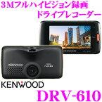 ケンウッド GPS内蔵ドライブレコーダー DRV-610 3M(2304×1296)録画 Gセンサー WDR ダブルSDスロット 運転支援機能搭載 駐車監視/長時間駐車録画対応