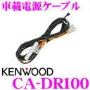 ケンウッド CA-DR100 ドライブレコーダー用 車載電源...