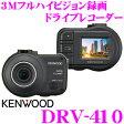 ケンウッド DRV-410 3M(メガ)フルハイビジョン録画 ハイスペック ドライブレコーダー 【GPS/Gセンサー搭載】 【長時間駐車録画対応】