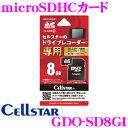 セルスター GDO-SD8G1 セルスター製ドライブレコーダ...