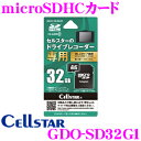 ���ܾ��ʥݥ����3��!!�ۥ��륹���� GDO-SD32G1 ���륹�������ɥ饤�֥쥳���������� microSDHC������ 32GB ��Ǯ�˶���������Ǥλ��Ѥ�¿�!!��