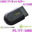 【本商品ポイント10倍!!】CODE TECH コードテック PL-TV-A001 PLUG TV! OBD テレビキャンセラー 【OBDII差し込みで走行中にTVやDVDが見れる!!】 【AUDI A1/S1/A4/S4/A5/S5/A6/A7/A8/Q3/Q5/Q7 などに適合】