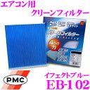PMC EB-102 エアコン用クリーンフィルター (イフェクトブルー) 【トヨタ ウィッシュ/ヴィッツ/アイシス/bB 適合】 【銀イオンと亜鉛により抗菌/脱臭】