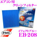 PMC EB-208 エアコン用クリーンフィルター (イフェクトブルー) 【日産 Z11 キューブ/K12 マーチ 適合】 【銀イオンと亜鉛により抗菌/脱臭】