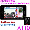 【本商品エントリーでポイント9倍!】ユピテル GPSレーダー探知機 A110 OBDII接続対応3.6インチ液晶一体型 3G+マップマッチング フルマップ 実写...