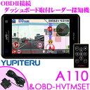 ユピテル GPSレーダー探知機 A110 & OBD-HVTM トヨタハイブリッド車用OBDII接続コードセット3.6インチ液晶一体型 3G+マップマッチング フルマップ 実写警報 6ボイス リモコン 車速感応ドアロック