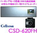 セルスター ドライブレコーダー CSD-620FH ハーフミラー型 高画質200万画素 HDR FullHD録画 安全運転支援 駐車監視機能搭載 2.4インチ液晶モニター 日本製国内生産3年保証付き