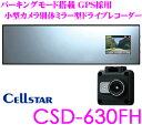 セルスター GPS内蔵ドライブレコーダー CSD-630FH ハーフミラー型 高画質200万画素 HDR FullHD録画 安全運転支援 駐車監視機能搭載 2.4インチ液晶モニター 日本製国内生産3年保証付き