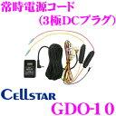 セルスター GDO-10 駐車監視機能対応常時電源コード (...